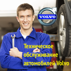 to_volvo